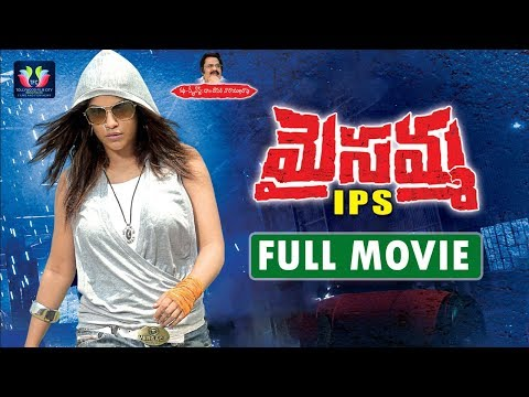 Maisamma IPS (2008) Telugu Full Movie | Mumaith Khan | Sayaji Shinde | TFC Films & Film News