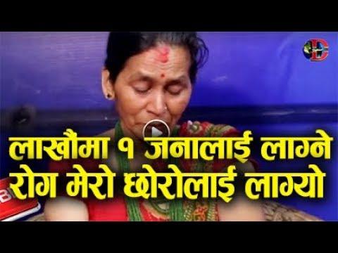 (Bikash Dahal    लाखौंमा एक जनालाई लाग्ने रोग मेरो छोरोलाई लाग्यो    - Duration: 12 minutes.)