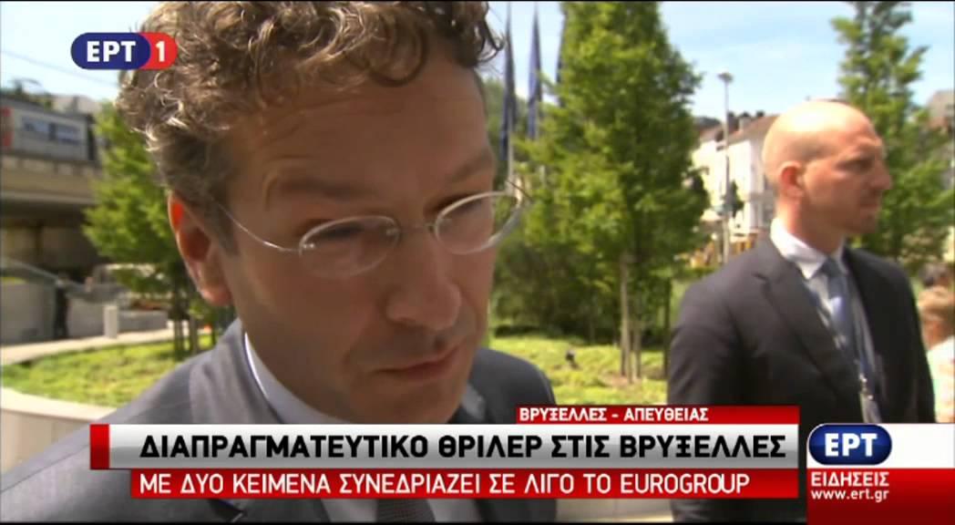 Η δήλωση του Γ. Ντέισελμπλουμ κατά την άφιξή του στο Eurogroup