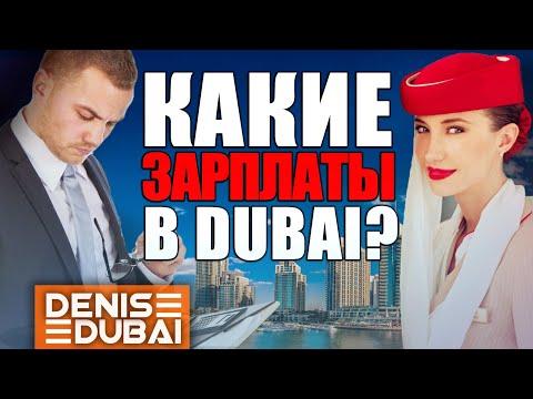 Дубай: зарплата и работа