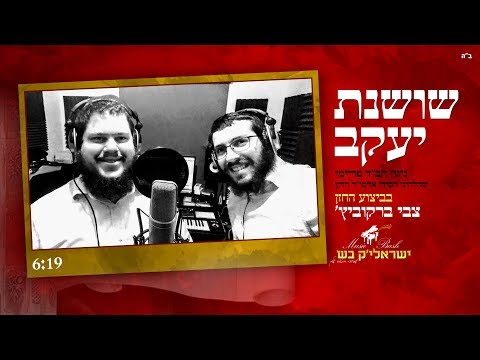 ספיישל פורים • ישראל בש וצבי ברקוביץ בביצוע מחודש ל&#039שושנת יעקב&#039