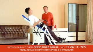 Инверсионный стол: изучаем, используем, выздоравливаем!