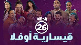 برامج رمضان -  قيسارية أوفلا : الحلقة السادسة والعشرون