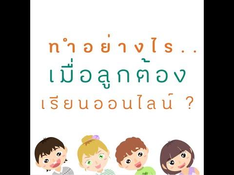 thaihealth ทำอย่างไร เมื่อลูกต้องเรียนออนไลน์ ?