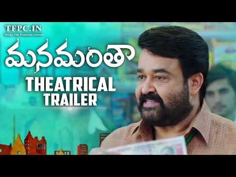 Manamantha Theatrical Trailer | Mohan Lal | Gouthami
