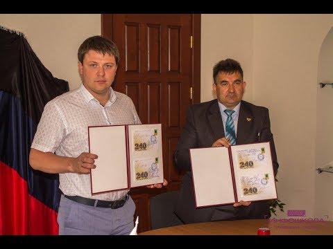 Почта Донбасса выпустила конверт в честь 240-летия Тореза
