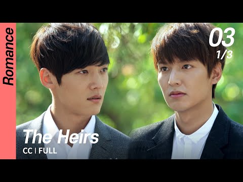 [CC/FULL] The Heirs EP03 (1/3) | 상속자들
