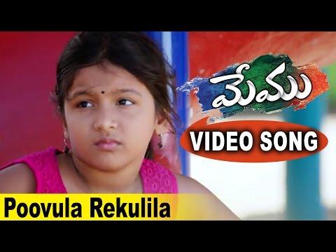 Memu Movie Video Songs || Poovula Reakulila Video Song || Surya, Amala Paul