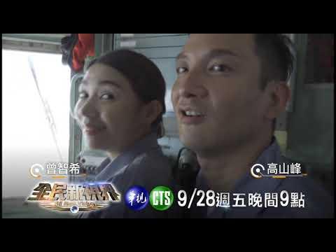 華視全民新視界節目第三集預告PART 2