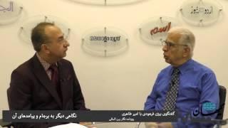 کیهان لندن- برجام و پیامدهای آن در گفتگو با امیر طاهری: این رژیم در چهارچوب خودش نیز شکست خورده است
