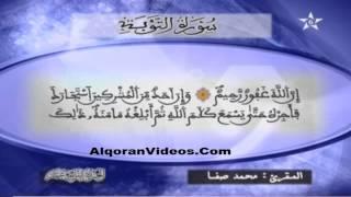 HD تلاوة خاشعة للمقرئ محمد صفا الحزب 19