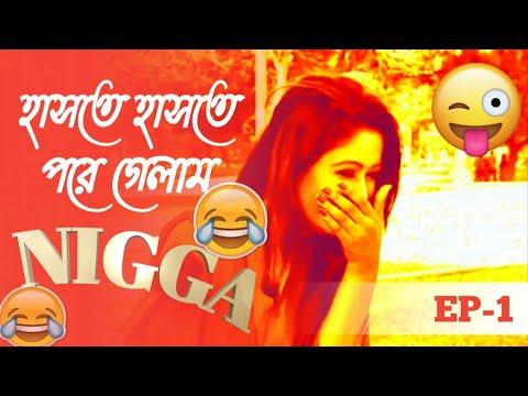 ভলোবাসা মানে ফুচকা😂  Niggaa Funny Video EP-1   Bangla Nigga Video   Bangla Funny Video   Niggaa