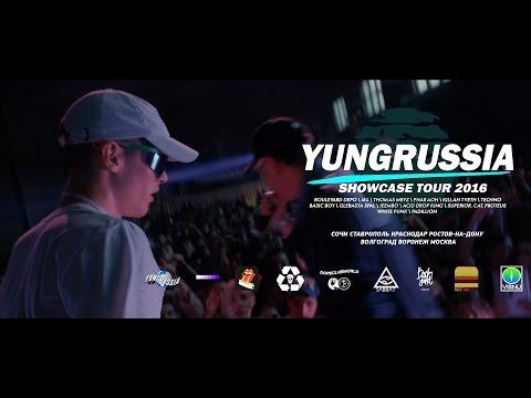 Москва | DOPECLVB | YUNGRUSSIA TOUR EPISODE II (2016)