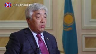 Казахстан готов содействовать переговорам по Донбассу