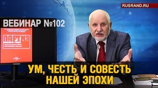 Вебинар профессора Сулакшина #102 «Ум, честь и совесть Нашей эпохи»