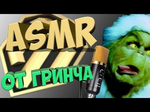 ASMR от Гринча в танках