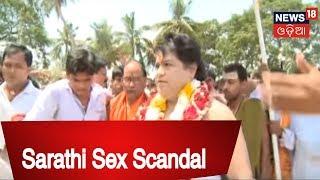 Sarathi Sex Scandal    BABA BETA BEPAR   News18 Odia