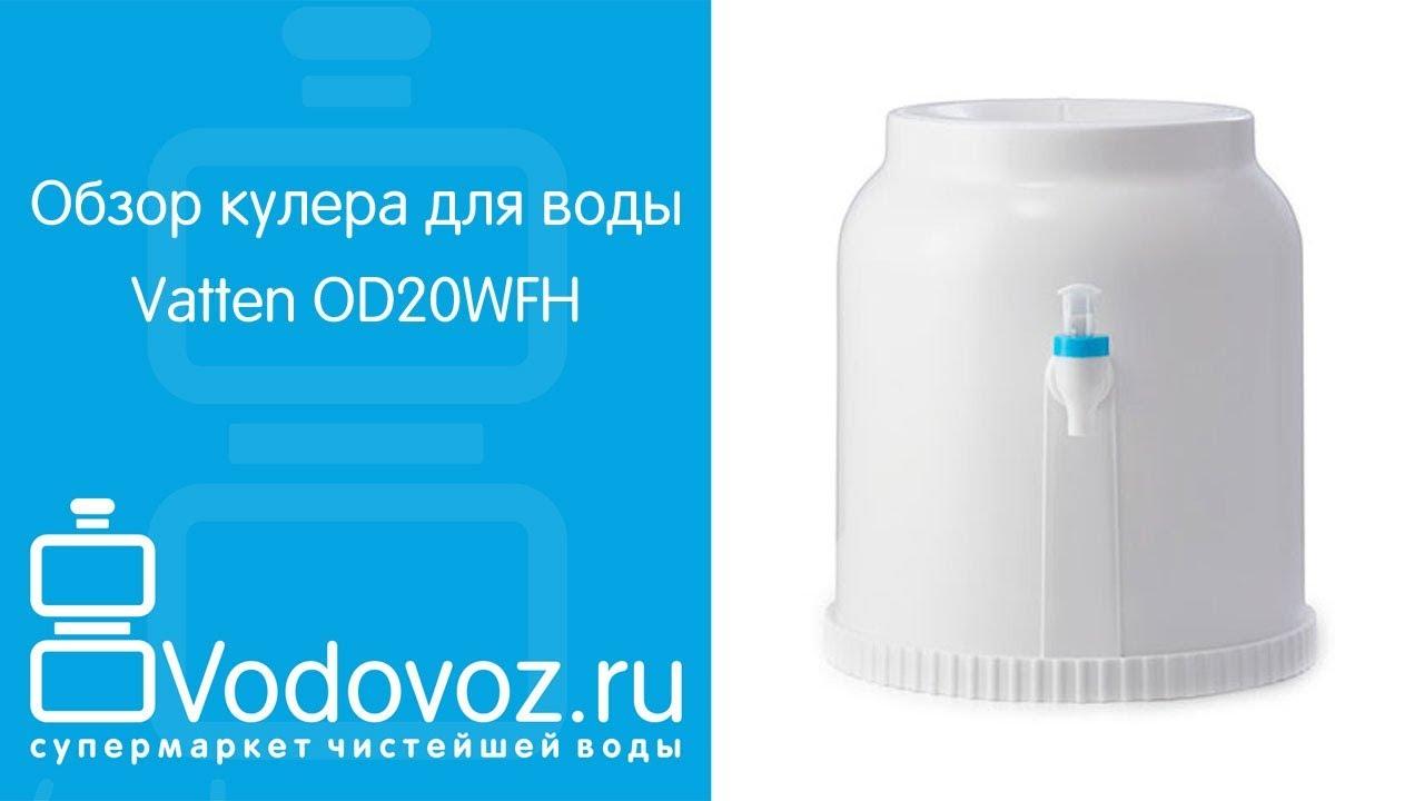 Обзор кулера для воды Vatten OD20WFH
