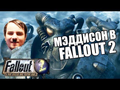 Мэддисон стрим в Fallout 2 (ч.1)
