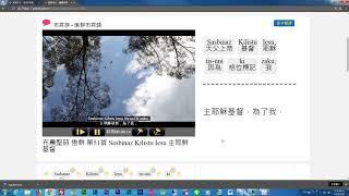 04 影音中心 上傳SRT字幕檔 族語E樂園系列教學影片