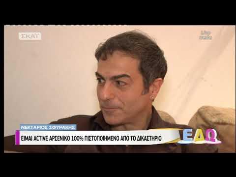 Νεκτάριος Σφυράκης στα δικαστήρια επειδή τον είπαν gay