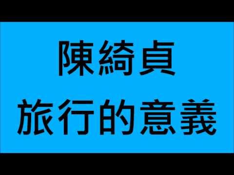 陳綺貞-旅行的意義 (HD)