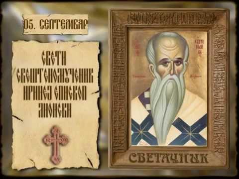 СВЕТАЧНИК 5. СЕПТЕМБАР