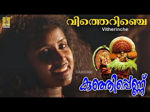 Video Vitherinche - a song from the Album Kunjipennu sung by Thalalaya Nadan Pattu Sangam download in MP3, 3GP, MP4, WEBM, AVI, FLV January 2017