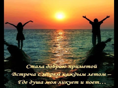 Уеду к морю...  Исполняют авторы - Алексей и Елена Бочаровы
