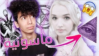 Video THE WEIRDEST CHICK IN HISTORY!! (a YouTuber becomes a Mason) MP3, 3GP, MP4, WEBM, AVI, FLV Juni 2018