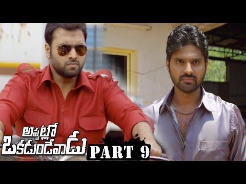 Appatlo Okadundevadu Full Movie Part 9 - Nara Rohith, Sree Vishnu, Tanya Hope, Sasha