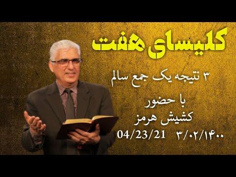 پخش زنده کلیسای هفت جمعه با دکتر هرمز شریعت ۴٫۲۳٫۲۰۲۱
