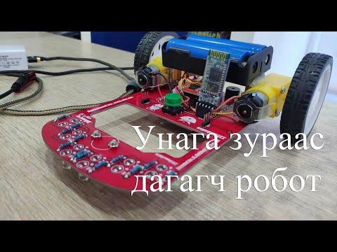 Цагаан зураас дагагч Унага робот угсрах заавар