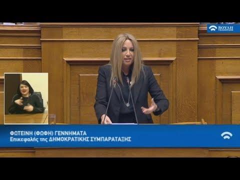 Απόσπασμα από την ομιλία Φ.Γεννηματά στη συζήτηση στη Βουλή για την ένταξη της ΠΓΔΜ στο ΝΑΤΟ