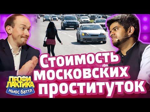 Стоимость московских проституток - Выпуск 19 - Ньюс-Баттл Профилактика