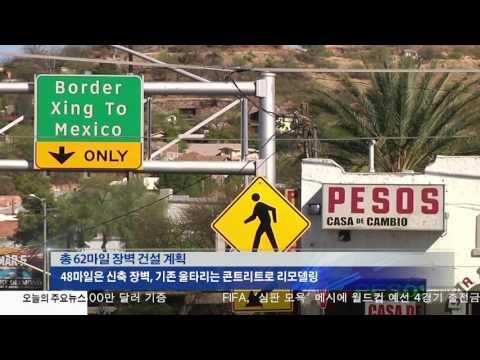 트럼프, 장벽비용 10억 달러 예산 요청 3.28.17 KBS America News
