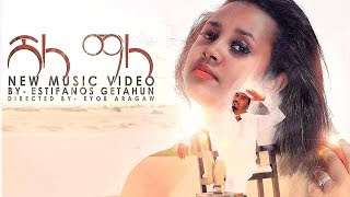 Estifanos Getahun - Shala Mala | ሻላ ማላ - New Ethiopian Music 2017 (Official Video)