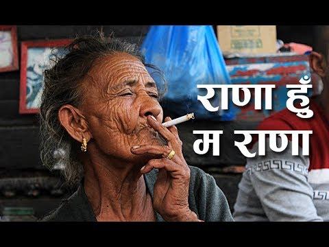 (राणा हुँ राणा, २५ वर्षदेखि चिया बेच्छु : Amazing Story of Radha Devi Rana - Duration: 5 minutes, 56 seconds.)