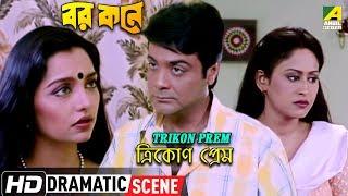 Download Video Trikon Prem | Dramatic Scene | Barkane | Prosenjit | Indrani Halder | June Malia MP3 3GP MP4