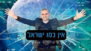 הזמר ישי סיידוף - סינגל חדש - אין כמו ישראל -