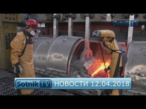 НОВОСТИ. ИНФОРМАЦИОННЫЙ ВЫПУСК 12.04.2018 - DomaVideo.Ru