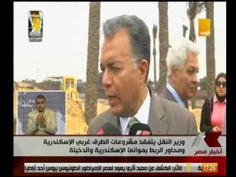 وزير النقل يتابع أعمال تنفيذ محاور النقل التنموية الجديدة غرب الإسكندرية