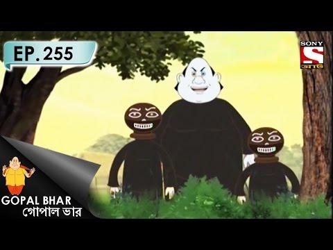 Gopal Bhar (Bangla) - গোপাল ভার (Bengali) - Ep 255 - Kanta Diye Kanta Tola