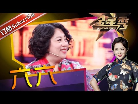 《金星秀》第20160330期: 骗局那些事儿之二  名编六六的感情世界The Jinxing Show EP.20160330【东方卫视官方超清】