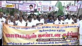 Federation of TN Traders Association protest against online trading and FDI in retail sector