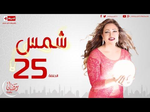 مسلسل شمس للنجمة ليلى علوي - الحلقة الخامسة العشرون  - 25  Shams - Episode (видео)