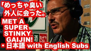 I'm always trying something new. Today I'll do it in NIHONGO with English subs. Backstory: I've go to this convenience store a couple of times a week and MAN does one of the staff have bad B.O. !! I lost my appetite.https://www.patreon.com/gimmeabreakman--------►1. If you plan to visit Japan, check out:  http://ninjawifi.com2. Click on the far right GET YOURS button 3. Enter my discount code: GBMIt is supports English, Korean, and Chinese languages. (See link at the bottom of the page.)►For students! Only people with student visas or temporary stay visas can apply for this. The contracts can be from 1 to 24 months. You just need to fill out the following form: http://goo.gl/r84YXt (we also have a QR code, if you prefer). & contact them via @ following e-mail for further instructions:mn_eca@vision-net.co.jp Credit card required for paying. The device will be send to your address of choice free of charge.►Global Wifi in Japanese:  https://townwifi.com/contact/?deId=GW_return_1st_new_vis&pr_vmaf=http://townwifi.com/hawaii2250 Kalakaua Ave, Honolulu, HI 96815, USASub: ► http://tinyurl.com/jointhemoronarmyLanguage blog► http://maggiesensei.comMerch►http://gimmeabreakman.spreadshirt.com/Support►http://www.patreon.com/gimmeabreakmanContact►askgimmeabreakman@gmail.comFacebook► http://www.facebook.com/GimmeabreakmanInstagram► http://instagram.com/gimmeabreakmanTwitter► http://twitter.com/gimmeabreakmanNeed music? It's free and you can use it in your vids►https://soundcloud.com/tokyo-digital-crew/sets/tokyo-digital-crew-hot-25Or buy me a cup of coffee:►Paypal: gimmeabreakmanemail@yahoo.com This channel is now for mostly unedited videos.Edited videos► http://youtube.com/gimmeabreakmanHey! Thanks for clicking on my video! My name is Victor - an expat Yank living in Japan. I'm the King of the Morons & The Godfather of Jvloggers. Let me know what you think. This is my mostly unedited channel.  1. If you plan to visit Japan, check out: http://ninjawifi.com2. Click on the far right
