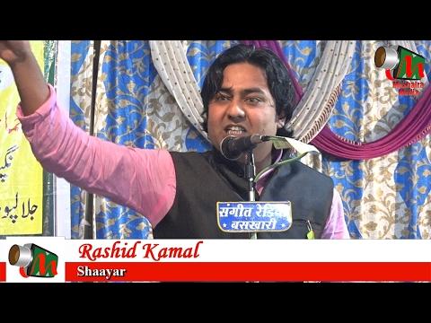 Video Rashid Kamal, Nugpur Jalalpur Mushaira, Ek Sham ASAD AZMI Ke Naam, Mushaira Media download in MP3, 3GP, MP4, WEBM, AVI, FLV January 2017