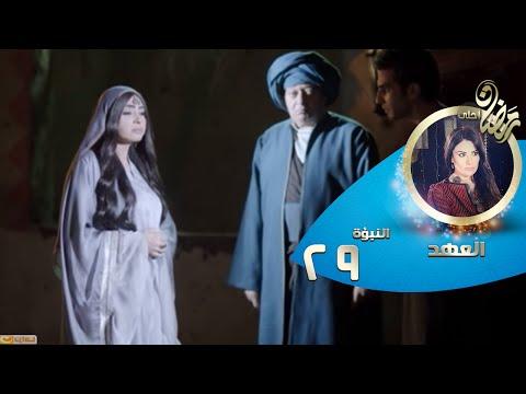 """مسلسل """"العهد"""": الحلقة 29"""