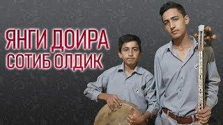 ТУРСУНБЕККА ДОИРА СОТИБ ОЛДИК